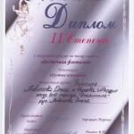 Школа танца Dance4life, Гомель