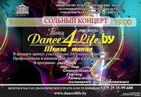 Сольный концерт, Dance4life, Гомель