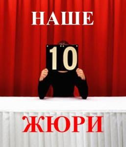 жюри_конкурса