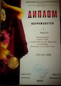 Брест_новость3