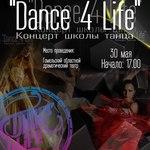 Отчетный концерт школы 30.05.2015