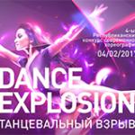 Танцевальный взрыв 2017