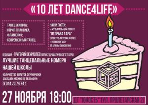 День рождения школы танца Dance4life