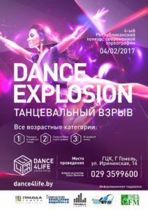 Танцевальный взрыв Dance4life