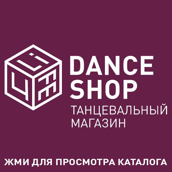 Танцевальный магазин 4Life