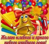 С ДНЕМ ЗНАНИЙ!!!!!!!